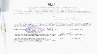 Колективний договір на 2017 - 2018 рр.